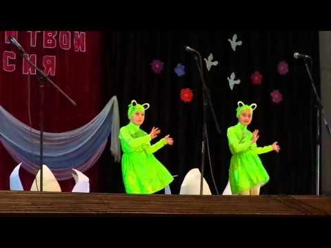 Две подружки две лягушки под песню Нейны Весёлополянский ДК
