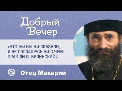 «Что бы вы ни сказали, я не соглашусь ни с чем». Прав ли В. Белинский? Иеромонах Макарий Маркиш
