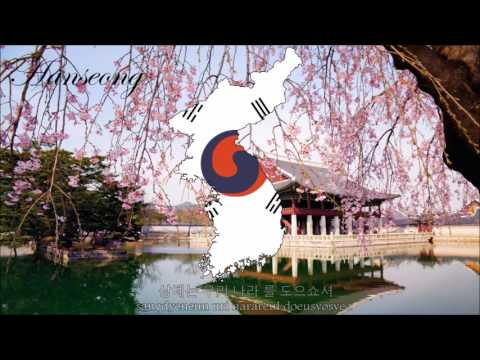 "National Anthem of the Korean Empire: ""대한제국 애국가""  (1897-1910)"