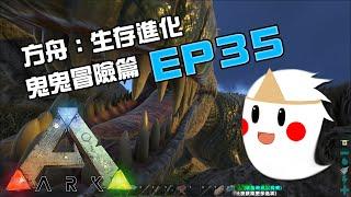 【方舟:生存進化】與南方巨獸龍的返程 ♦ 鬼鬼冒險篇EP35 ????