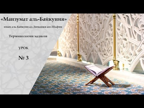 Манзуматуль Байкъуният. урок 3. ( с арабским текстом)