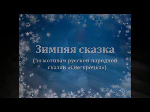 Зимняя сказка. Музыкальный фильм))) В главных ролях Анна и Александр Шапиро