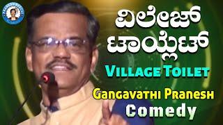 Latest Comedy Pranesh | Village Toilet | Live Show 54 | OFFICIAL Pranesh Beechi