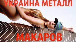 Металлобаза Макаров (Киевская обл.) - Украина Металл(Металлобаза в Макарове