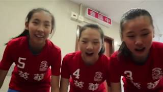 Publication Date: 2018-01-26 | Video Title: 「英華女學校 YWGS」Basketball Team 20