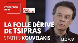 LA FOLLE DÉRIVE DE TSIPRAS - STATHIS KOUVELAKIS