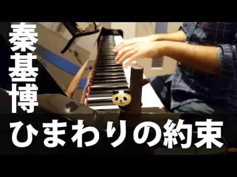 【ピアノ弾き語り】ひまわりの約束/秦基博 ドラえもんstand by me(covered by ふるのーと)