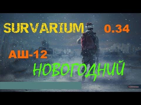 SURVARIUM 0.34 -