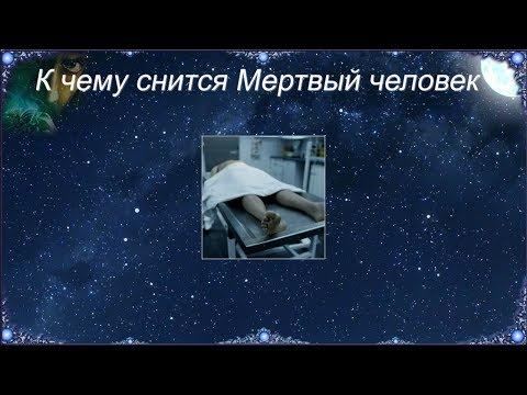 К чему снится Мертвый человек (Сонник)