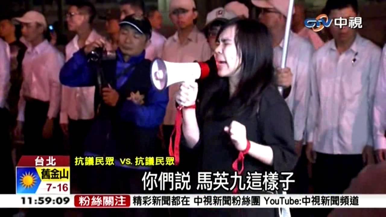 中視新聞》反對亞投行 黑島青衝總統府爆衝突 - YouTube