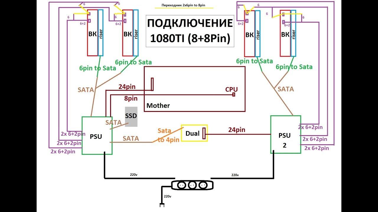 Схема подключения d7w