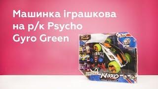 Розпакування іграшкової машинки на р / Psycho Gyro Green (90252)