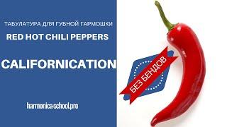 Как играть на губной гармошке Californication группы Red Hot Chili Peppers