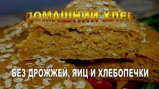 Домашний хлеб БЕЗ дрожжей, яиц и хлебопечки.