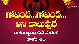 Govinda Govinda yani koluvare || Sampradaya Mangala Harathulu | Epi 65