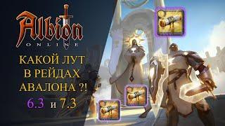 Albion Online : КАКОЙ ЛУТ В РЕЙДАХ АВАЛОНА ? КАРТА Т6.3 и Т7.3
