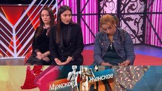 Мужское / Женское - Без окон, без дверей. Выпуск от 22.11.2018