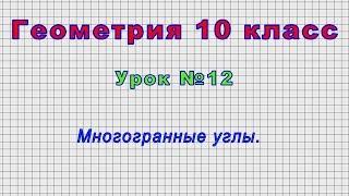 геометрия 10 класс (Урок12 - Многогранные углы.)