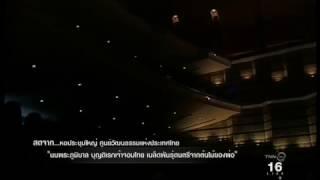 1)เพลงสรรเสริญพระบารมี :เริ่มคอนเสิร์ต [คอนเสิร์ตนบพระภูมิบาลฯ]