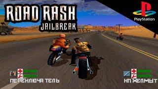 Обзор игры Road Rash Jailbreak (Playstation 1) Вспомнить всё №13