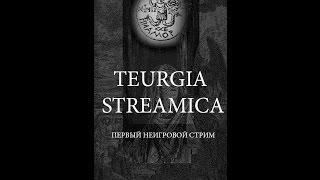 Трансляция: метафизический реализм, скайп-беседа с гостем с 1:00:00