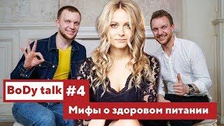 Мифы о здоровом питании. Рекомендации врача-диетолога   Екатерина Толстикова   BoDy talk #4