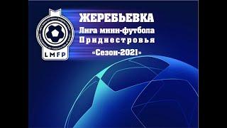 Жеребьевка Лига мини футбола Приднестровья Сезон 2021