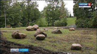 В карельской столице появится каменный сад