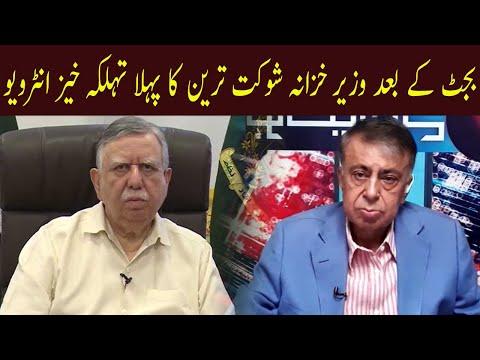 Ho Kya Raha Hai with Arif Nizami on 92 News   Latest Pakistani Talk Show   Page - 2