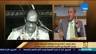 جمال أسعد: عبدالناصر تلقى إهانات كثيرة منذ وفاته.. والرد على الانتقادات يجب أن يكون علميًا