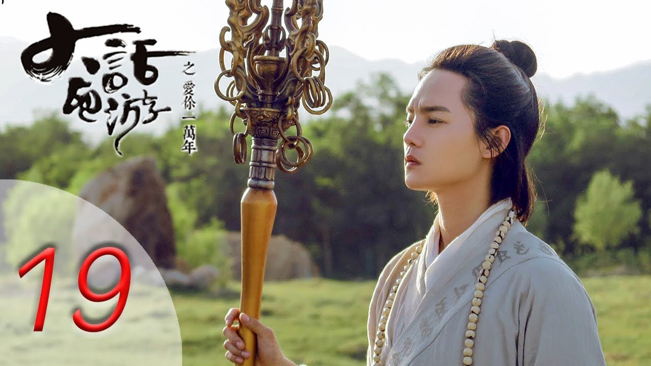 a chinese odyssey love of eternity (2017) episode 1 english sub