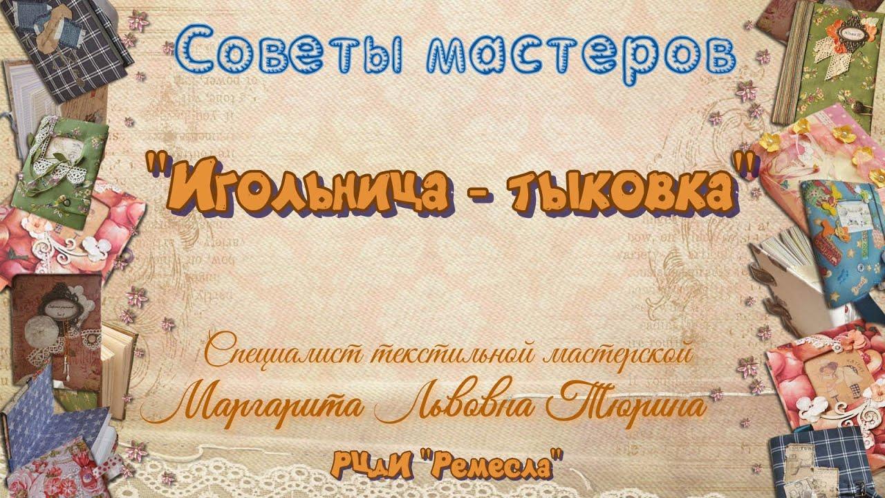 Советы мастеров текстильной студии «Игольница - тыковка»
