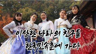 용인한국민속촌_한복체험_가을소풍_졸업여행
