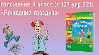 """Изложение """"Рождение Гвоздика"""""""