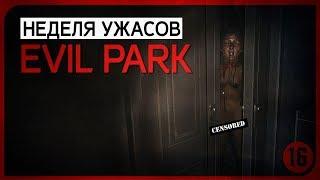 Парк 1000 маньяков ● Evil Park