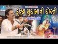 mayabhai ahir 2018 - krishna sudama ni dosti - dayro of mayabhai