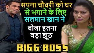 Bigg Boss 11: सपना चौधरी को घर से OUT करने के लिए सलमान ने बोला बड़ा झूठ!