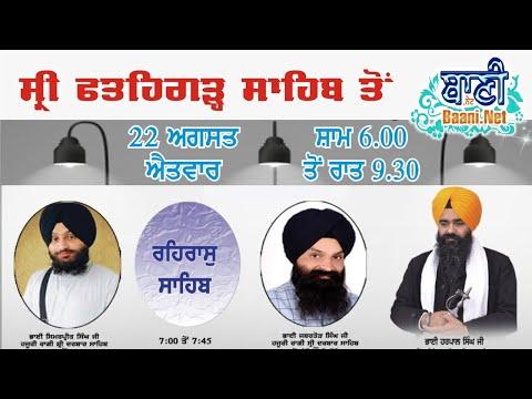 Live-Now-Gurmat-Kirtan-Samagam-From-G-Fatehgarh-Sahib-Punjab-22-August-2021