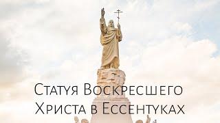 Статуя Воскресшего Христа