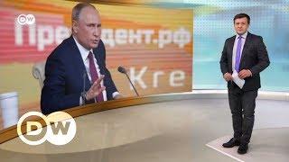 """Шоу """"Путин 4.0"""" и Навальный в роли Волан-де-Морта – DW Новости (14.12.2017)"""