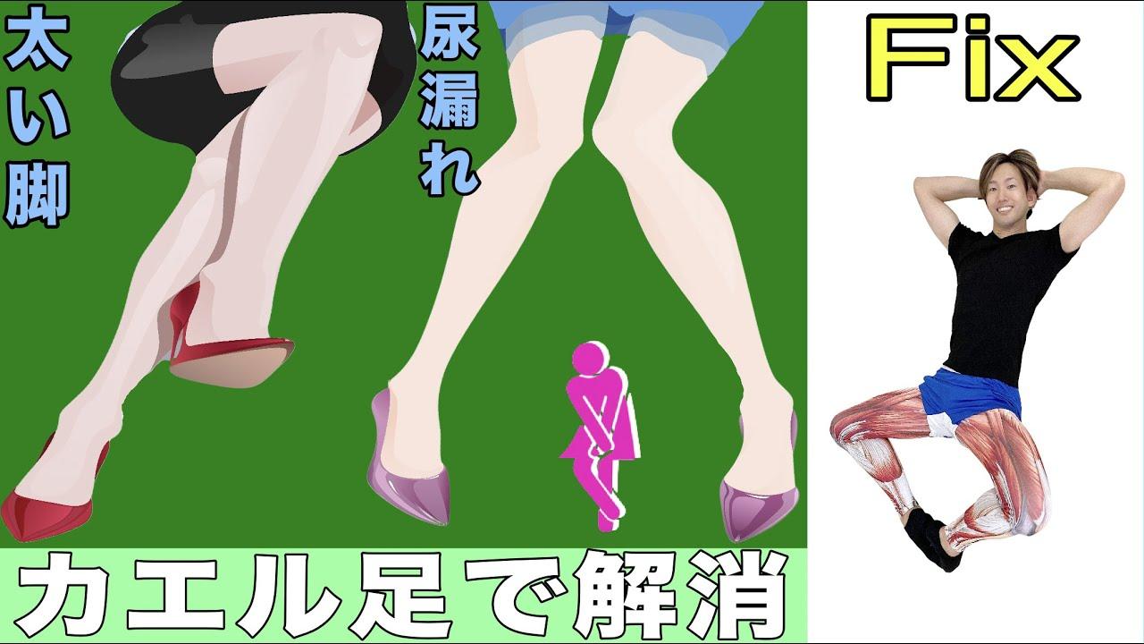 【カエル足で20回】スーッと脚が細くなる!【太くなる原因は〇〇】
