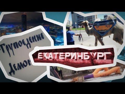 Обзор города Екатеринбург