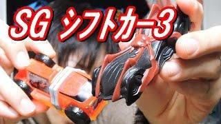 SGシフトカー3 カラフルコマーシャル&スパイダーバイラルコア thumbnail