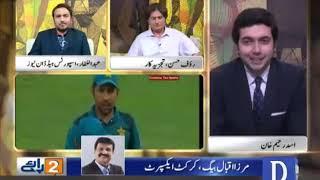 "Do Raaye - 23 September, 2018 ""پاکستان کرکٹ ٹیم کی مایوس کن کارکردگی"""