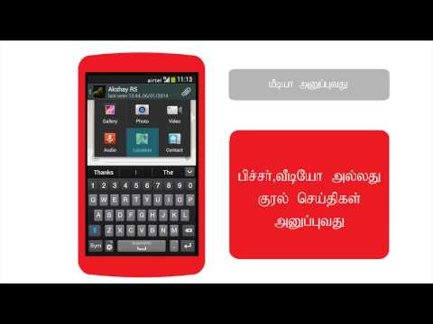 How To Use Whatsapp On Your Android Smartphone? (Tamil)