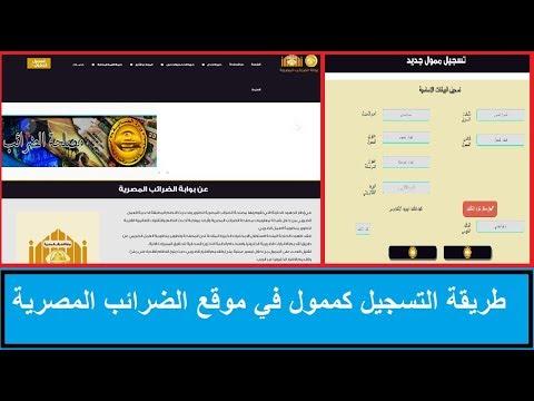 طريقة التسجيل كممول في موقع الضرائب المصرية لتقديم الاقرار الشهري