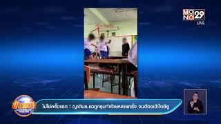ผอ.รร.สั่งพักการเรียน นร. 8 คนเหตุทำร้ายเพื่อน : Good Morning Thailand