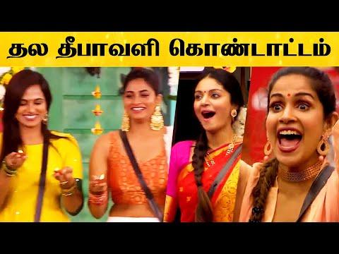 பிக்பாஸ் வீட்டில் தல தீபாவளி கொண்டாட்டம் - அழகு ராணியாக மாறிய ஷிவானி, ரம்யா! | Bigg Boss 4 Tamil