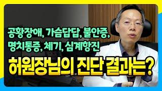 담적 치료로 위장, 심장 기능 개선한 사례!
