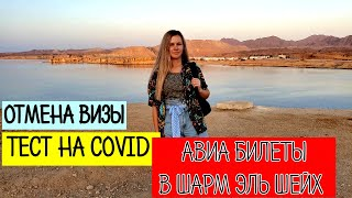 АВИА билеты в Шарм эль Шейх Отмена визы Тест на COVID